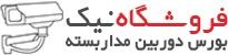 فروشگاه دوربین مداربسته تبریز | نیک کمرا | کیفیت خدمات ✴️ اصالت محصولات | تخفیف ویژه